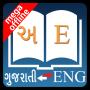 icon Gujarati Dictionary
