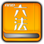 icon Japan Law Dictionary-Androppo-