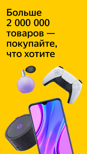 Beru - bonus 500 rubel untuk pesanan pertama Anda