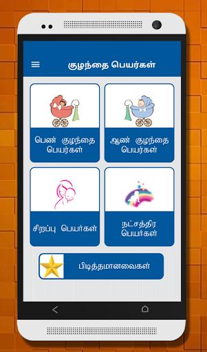 Nama Bayi Tamil