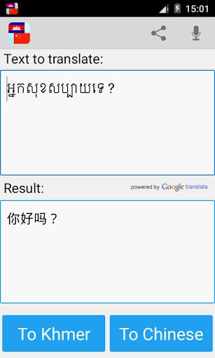 Penerjemah Bahasa Mandarin Khmer