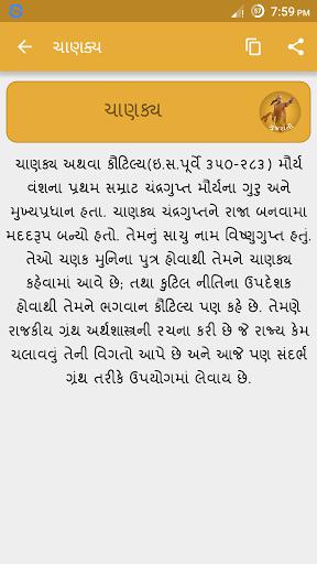 Chanakya Niti di Gujarati