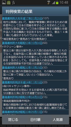Kamus Hukum Jepang