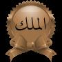 icon Surah Al-Mulk in Audio