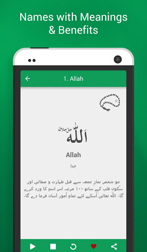 99 Nama: Allah Muhammad SAW