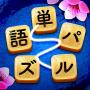 icon 単語パズル-文字をつなげて遊ぶ脳トレゲーム